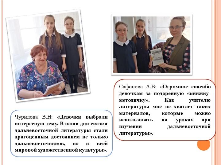 Сафонова А.В: «Огромное спасибо девочкам за подаренную «книжку-методичку». Ка...