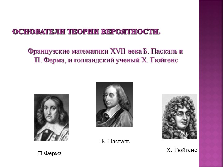 Основатели теории вероятности.Французские математики XVII века Б.Паскаль и П...