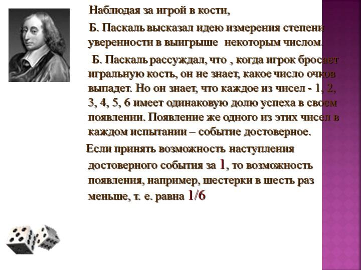 Наблюдая за игрой в кости,     Б. Паскаль высказал идею измерения степен...