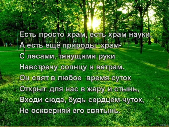 Есть просто храм, есть храм науки.А есть ещё природы  храм-С лесами, тянущи...