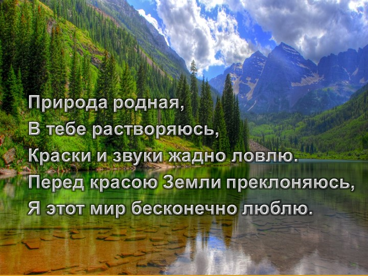 Природа родная, В тебе растворяюсь,Краски и звуки жадно ловлю.Перед красою...