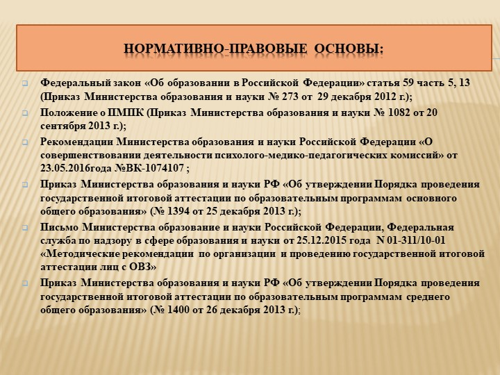 Федеральный закон «Об образовании в Российской Федерации» статья 59 часть 5,...