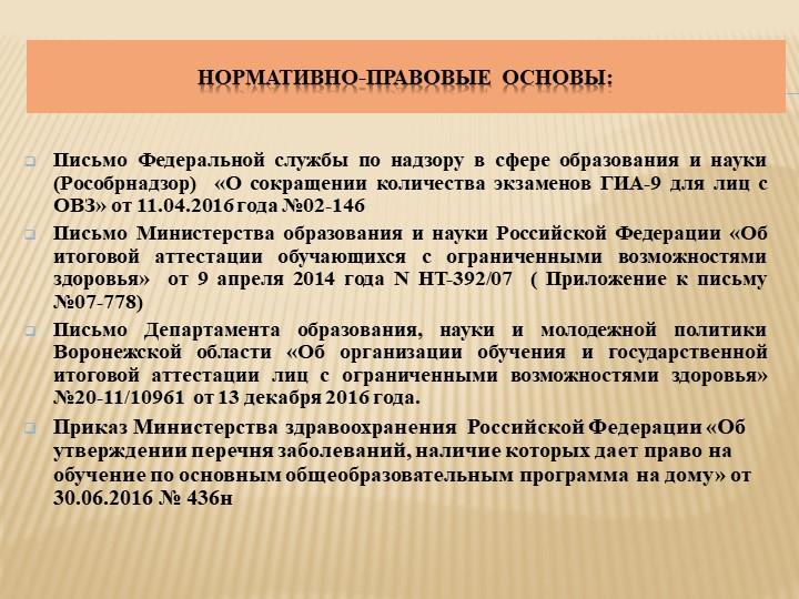 Нормативно-правовые основы:Письмо Федеральной службы по надзору в сфере обра...