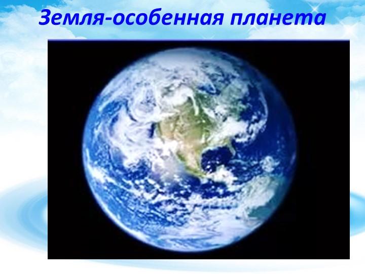 Земля-особенная планета