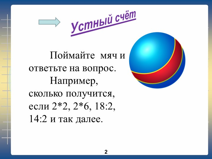 Устный счётПоймайте  мяч и ответьте на вопрос. Например, сколько полу...