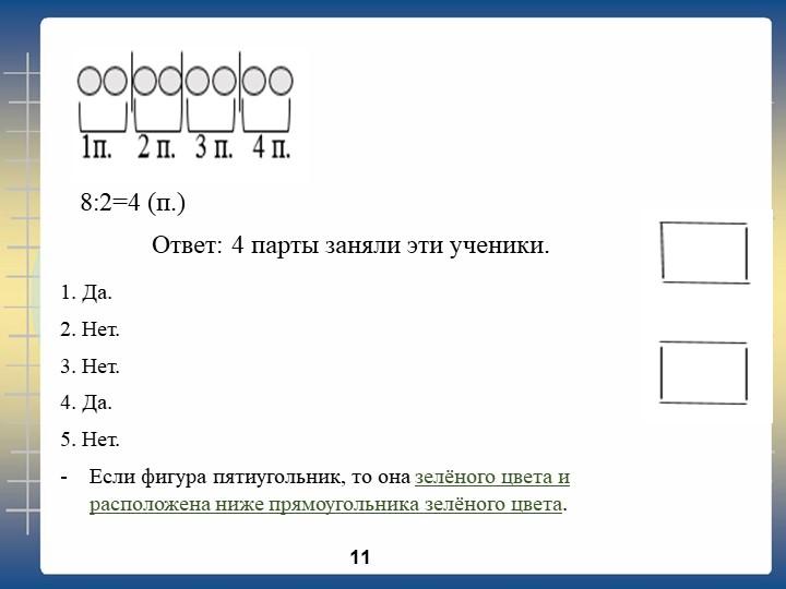 118:2=4 (п.)           Ответ: 4 парты заняли эти ученики. 1...