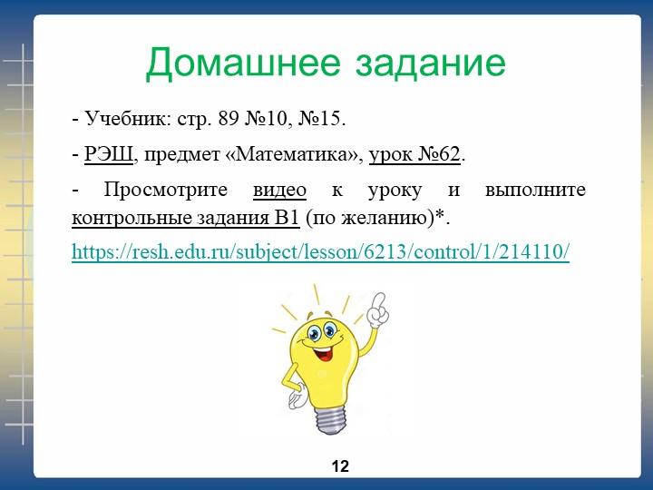 Домашнее задание12- Учебник: стр. 89 №10, №15.- РЭШ, предмет «Математика», у...