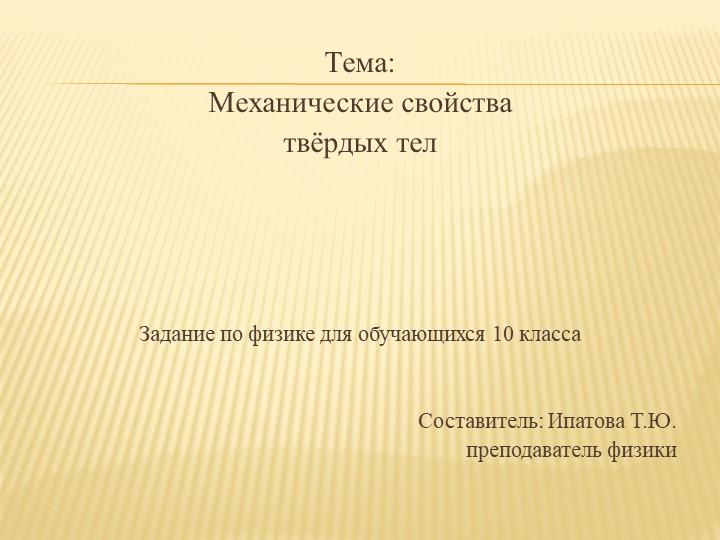 Тема: Механические свойства твёрдых телЗадание по физике для обучающих...