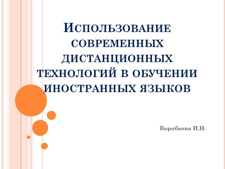 Использование современных дистанционных технологий в обучении иностранных язы...