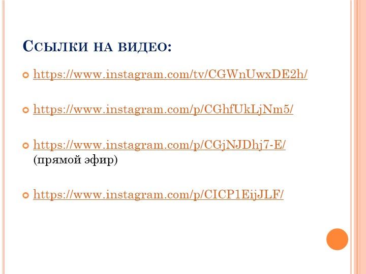 Ссылки на видео:https://www.instagram.com/tv/CGWnUwxDE2h/https://www.instag...
