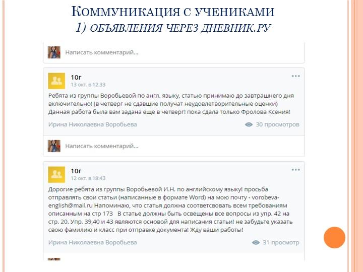 Коммуникация с учениками1) объявления через дневник.ру