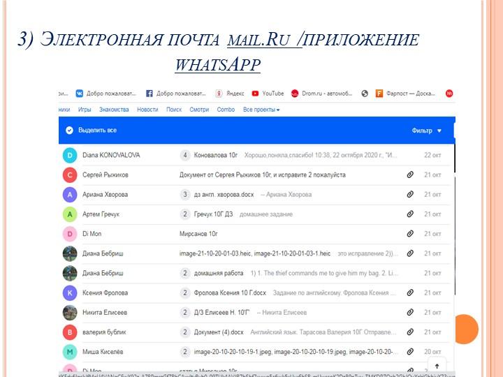 3) Электронная почта мail.Ru /приложение         whatsApp
