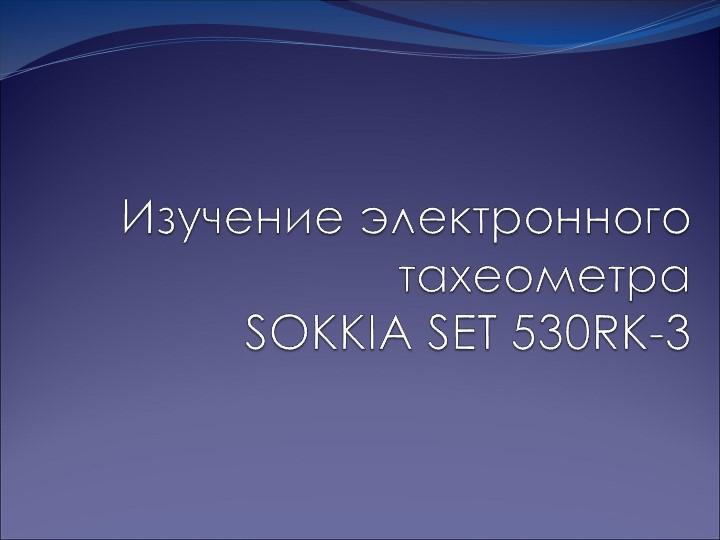 Изучение электронного тахеометра SOKKIA SET 530RK-3
