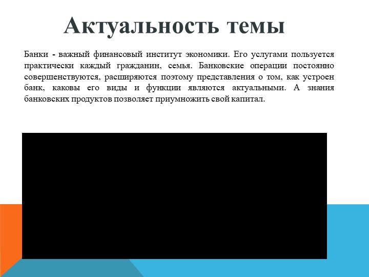 Актуальность темыБанки - важный финансовый институт экономики. Его услугам...