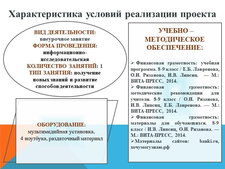 Характеристика условий реализации проекта УЧЕБНО – МЕТОДИЧЕСКОЕ ОБЕСПЕЧЕНИЕ...