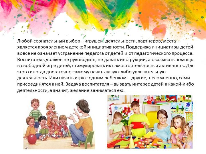 Любой сознательный выбор – игрушек, деятельности, партнеров, места – является...