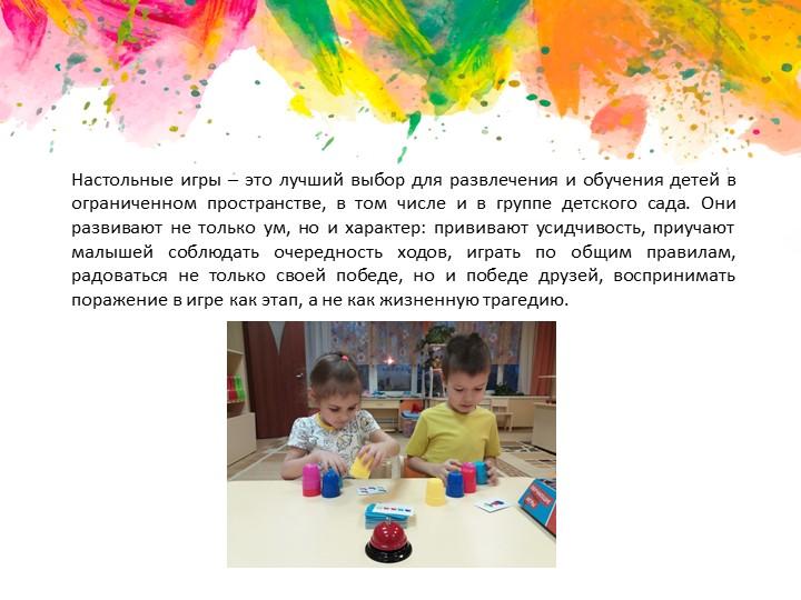 Настольные игры – это лучший выбор для развлечения и обучения детей в огранич...