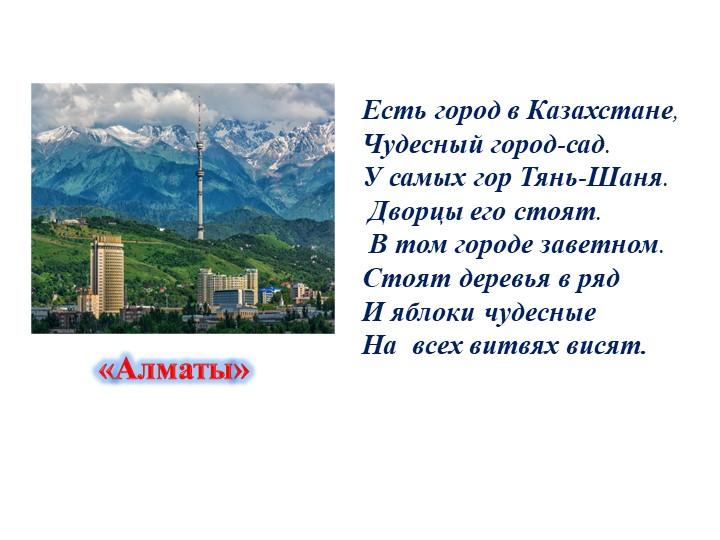 ЕстьгородвКазахстане,Чудесныйгород-сад.УсамыхгорТянь-Шаня.Дворцы...