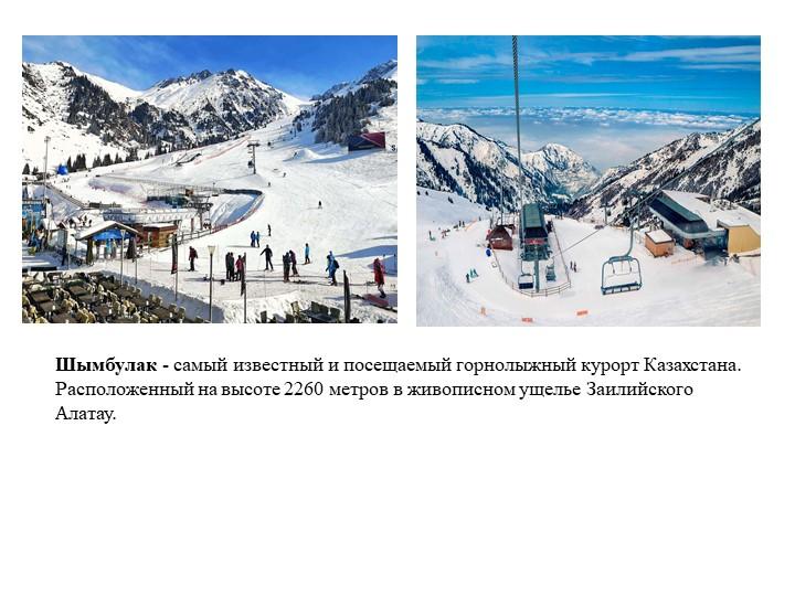 Шымбулак- самый известный и посещаемый горнолыжный курорт Казахстана. Распол...