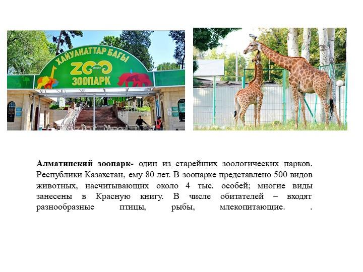 Алматинскийзоопарк- один из старейших зоологических парков. Республики Казах...