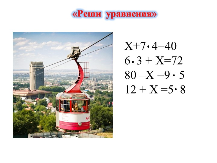 Х+7  4=406  3 + Х=7280 –Х =9   5 12 + Х =5  8            «Реши  уравнения»