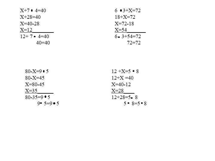 Х+7    4=40Х+28=40Х=40-28Х=12________12+ 7    4=40            40=40 6...