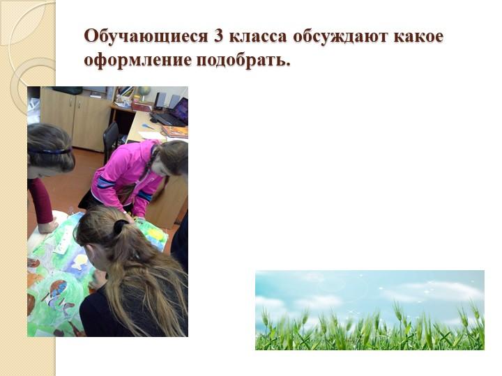 Обучающиеся 3 класса обсуждают какое оформление подобрать.