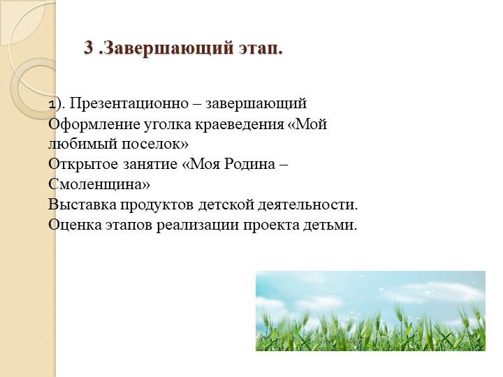3 .Завершающий этап.1). Презентационно – завершающийОформление уголка краев...
