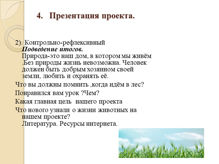 4.   Презентация проекта.2). Контрольно-рефлексивныйПодведение итогов.Прир...
