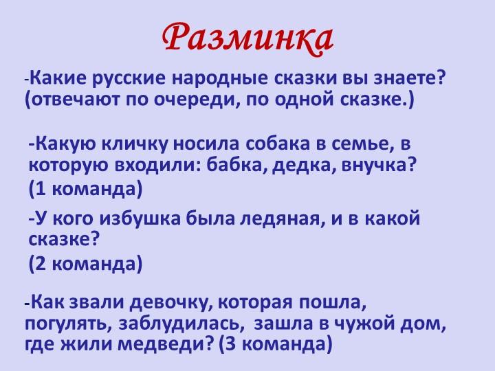 Разминка-Какие русские народные сказки вы знаете? (отвечают по очереди, по од...