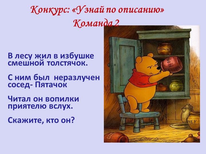 В лесу жил в избушке смешной толстячок.С ним был  неразлученсосед- П...