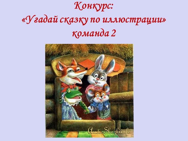 Конкурс:  «Угадай сказку по иллюстрации» команда 2