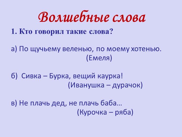 Волшебные слова 1. Кто говорил такие слова?а) По щучьему веленью, по моем...