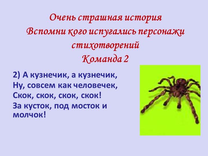 2) А кузнечик, а кузнечик,Ну, совсем как человечек,Скок, скок, скок, скок!...