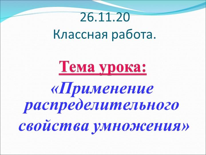 «Применение распределительного свойства умножения»26.11.20Классная работа.
