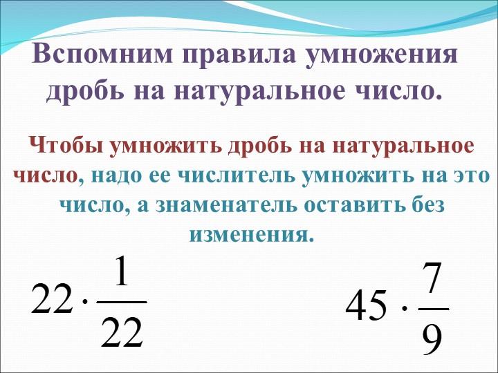 Вспомним правила умножения дробь на натуральное число.Чтобы умножить дробь на...