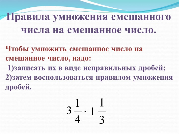 Правила умножения смешанного числа на смешанное число.Чтобы умножить смешанно...