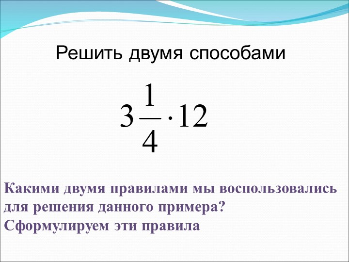 Решить двумя способамиКакими двумя правилами мы воспользовались для решения д...