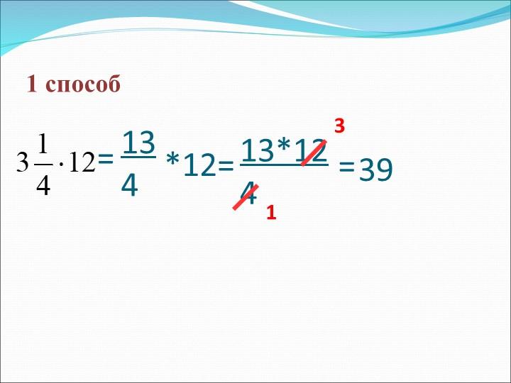 1 способ=134*12=13*124=1339