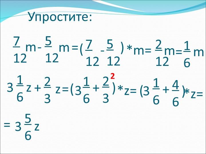 Упростите:316z+23z712mm-512==(712-512)*m=212mm=16(316+23)*z=3216(+...