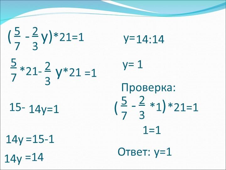 57(y)*21=1-2357*21-23y*21=115-14y=114y=15-114y=14y=14:14y=1Проверка:(57-...