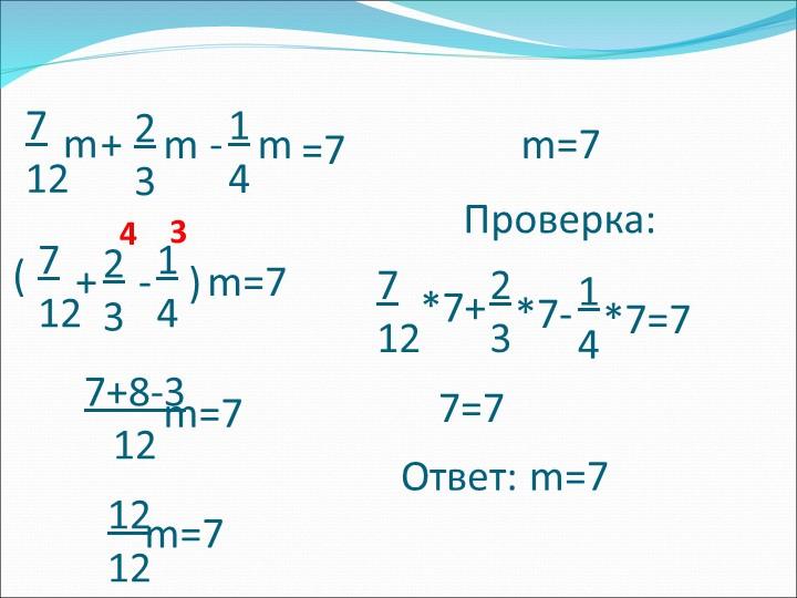 1423712mmm=7+-712+)(23-14m=7347+8-312m=7m=71212m=7Проверка:712*...
