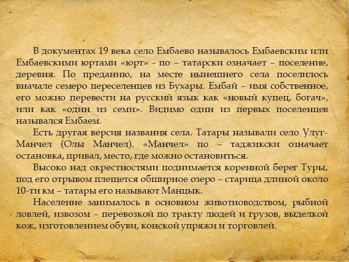 В документах 19 века село Ембаево называлось Ембаевским или Ембаевскими юртам...