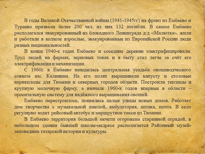 В годы Великой Отечественной войны (1941-1945гг) на фронт из Ембаево и Тураев...