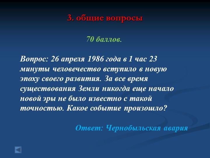 3. общие вопросы 70 баллов.Вопрос: 26 апреля 1986 года в 1 час 23 минуты...