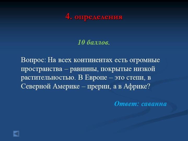 4. определения 10 баллов. Вопрос: На всех континентах есть огромные прост...