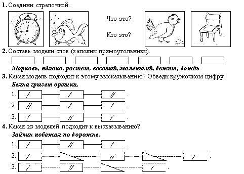 http://www.mamapapa-arh.ru/kontrolnie/18.gif