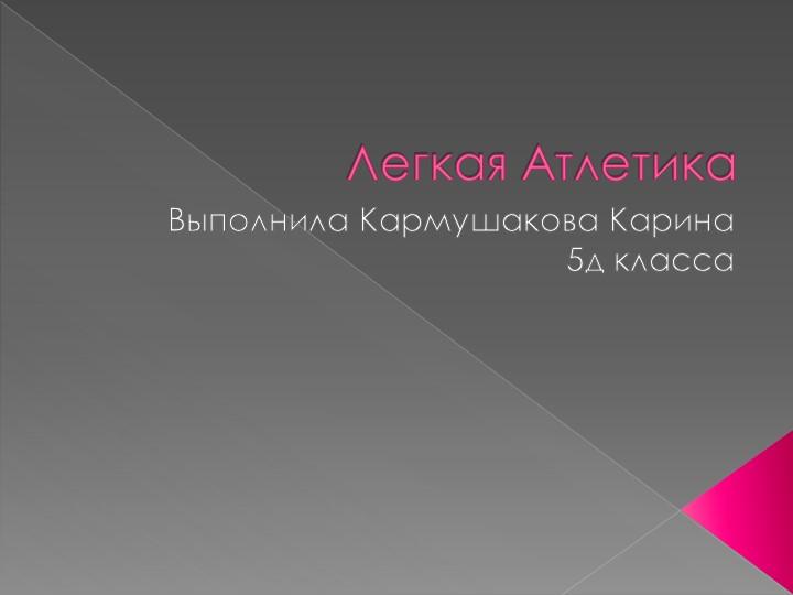 Легкая АтлетикаВыполнила Кармушакова Карина 5д класса