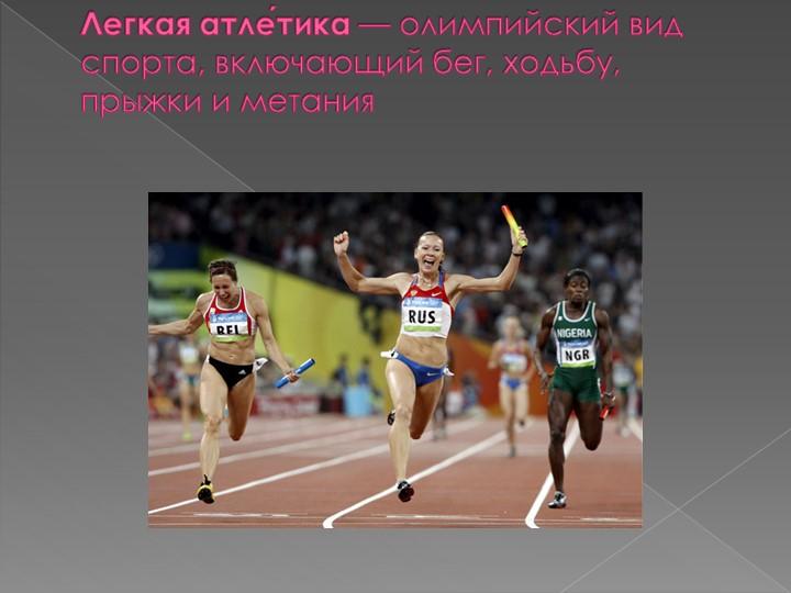 Легкаяатле́тика— олимпийский вид спорта, включающий бег, ходьбу, прыжки и м...