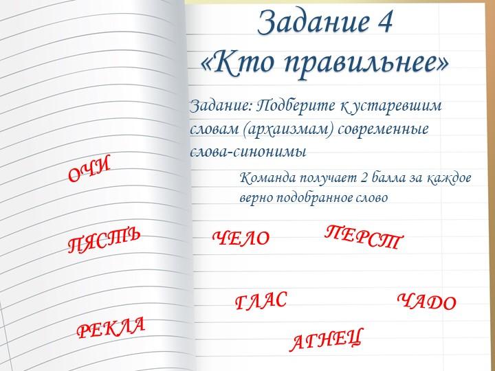 Задание 4«Кто правильнее»Задание: Подберите к устаревшим словам (архаизмам)...